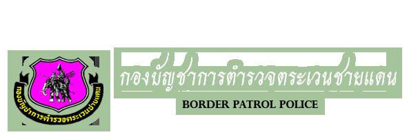 กองบัญชาการตำรวจตระเวนชายแดน
