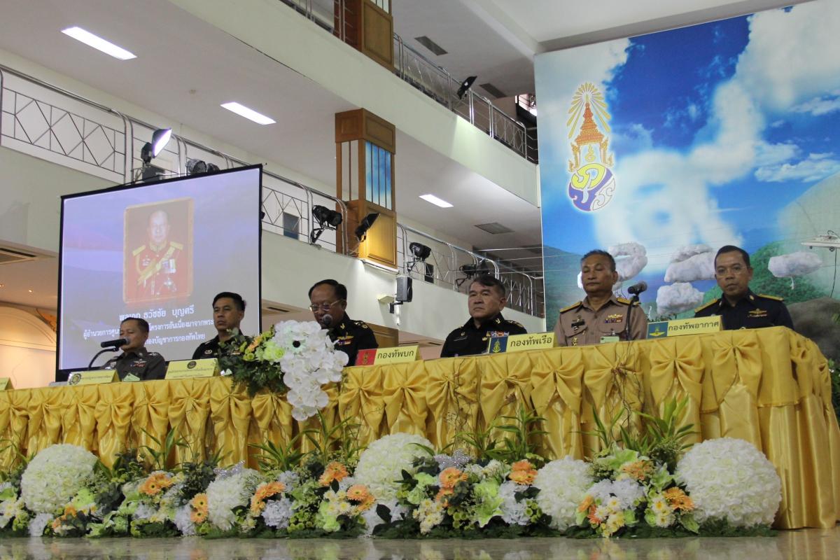 พล.ต.ต.วันชาติ คำเครือคง รอง ผบช.ตชด. เป็นผู้แทน ตร. เข้าร่วมแถลงข่าวการประกวดผลงานตามหลักปรัชญาเศรษฐกิจพอเพียง กองทัพไทย ประจำปี ๒๕๖๐