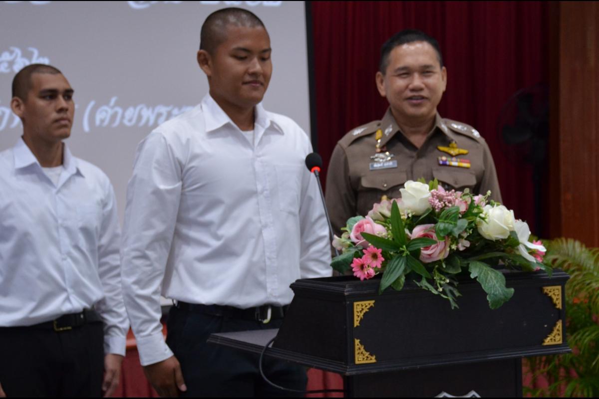 พล.ต.ต.พันธุ์พงษ์ สุขศิริมัช รอง ผบช.ตชด. เป็นประธานในพิธีเปิดการฝึกอบรม หลักสูตรนักเรียนนายสิบตำรวจ ประจำปี 2562