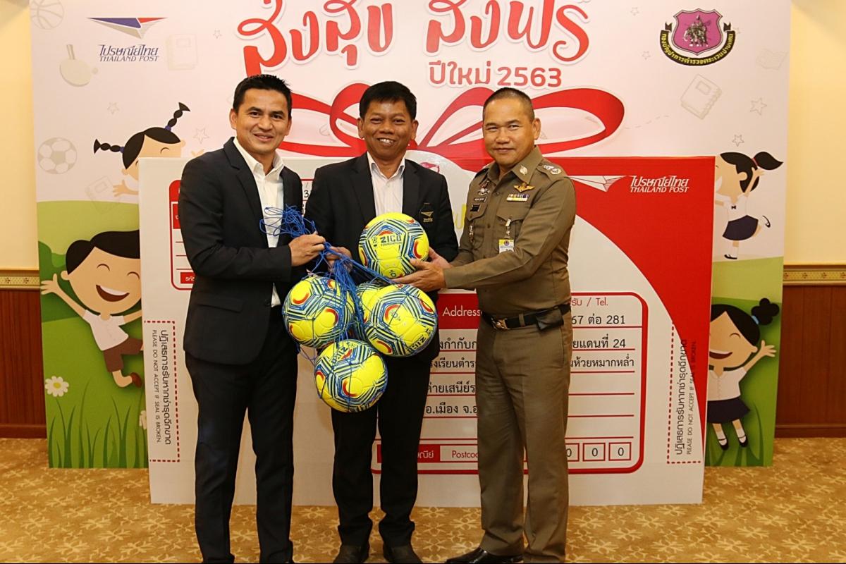 """กองบัญชาการตำรวจตระเวนชายแดน บริษัทไปรษณีย์ไทย จำกัด จัดกิจกรรม """"ส่งสุข ส่งฟรี ปีใหม่ 2563"""" เชิญชวนคนไทยส่งความสุขให้น้องๆ เยาวชนของ รร.ตชด. เป็นของขวัญปีใหม่"""